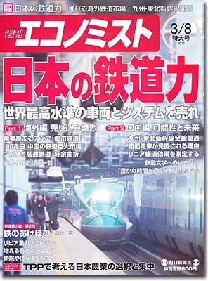 週間エコノミスト2011年3/8号