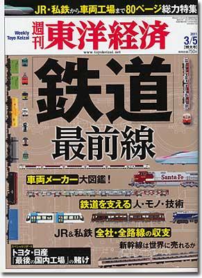東洋経済2011年3月5日号