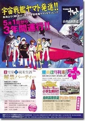 由利高原鉄道・宇宙戦艦ヤマト号