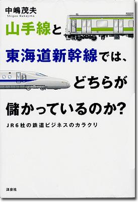山手線と東海道新幹線では、どちらが儲かっているか