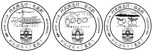 阿武隈急行駅スタンプ