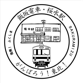 福島交通駅スタンプ_