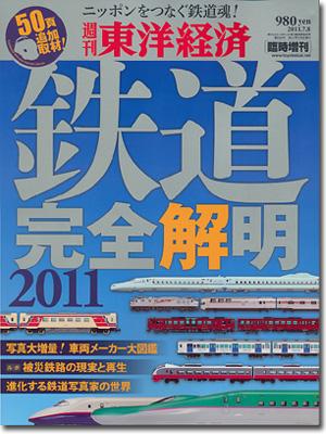 東洋経済「2011 鉄道完全明解」