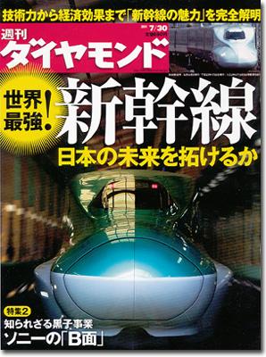 ダイヤモンド2011/7/30号_2