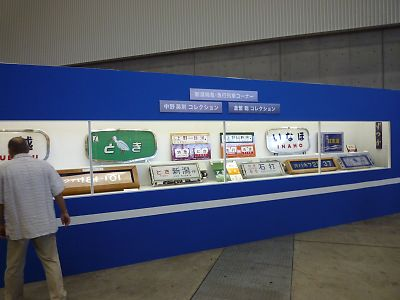 新潟鉄道博