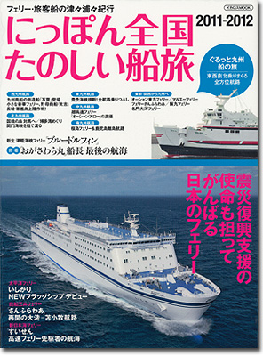 にっぽん全国 たのしい船旅2011-2012