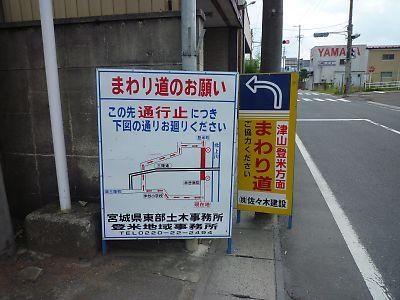 北上川リバーサイドツーリング平泉⇒石巻