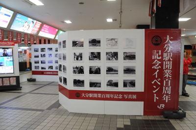 大分駅100周年