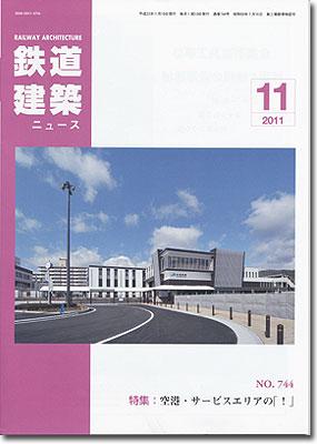 鉄道建築ニュース