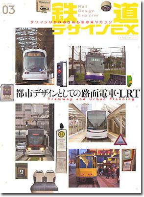 鉄道デザインEX03