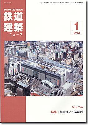 鉄道建築ニュース1201
