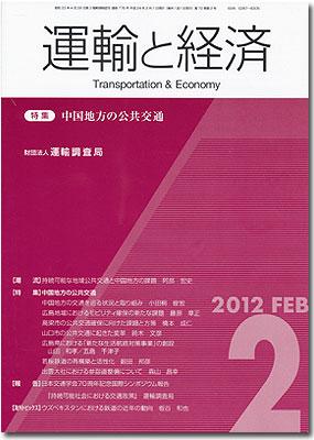 運輸と経済2012年2月号