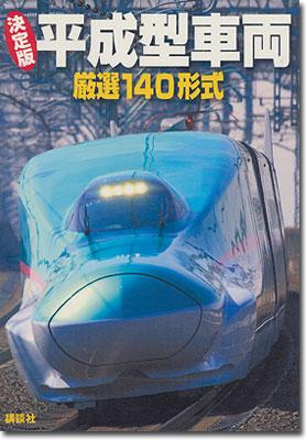 平成型車両