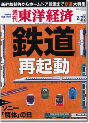 東洋経済20120225