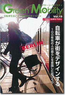 グリーンモビリティ2012年2月10日号