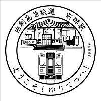 由利高原鉄道前郷駅スタンプ