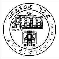 由利高原鉄道矢島駅スタンプ
