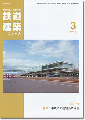 鉄道建築協会2012年3月号