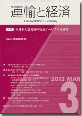 運輸と経済2012年3月