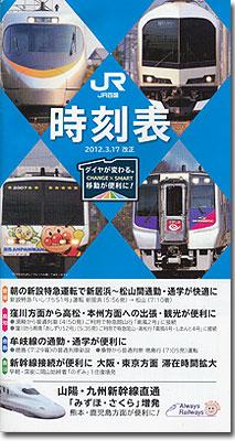 JR四国時刻表2012.3.17改正号