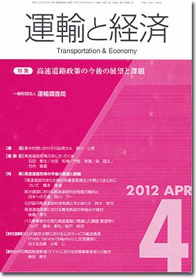 運輸と経済2012/04
