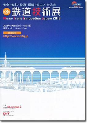 鉄道技術展2013