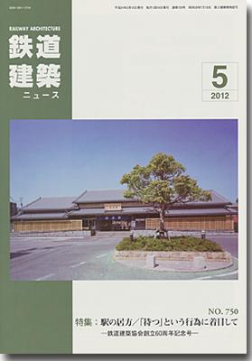 鉄道建築ニュース2012年5月号