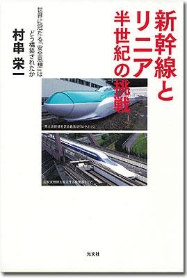 新幹線とリニア