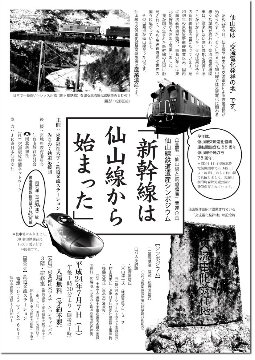 仙山線遺産シンポジウム「新幹線は仙山線からはじまった」