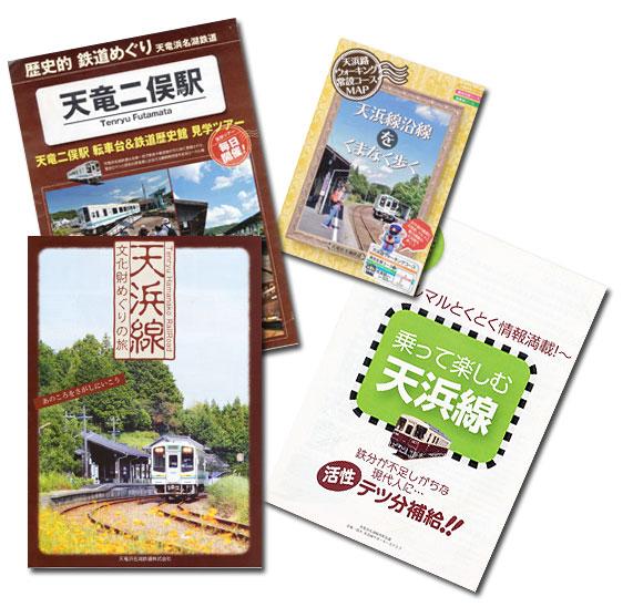 天竜浜名湖鉄道パンフレット
