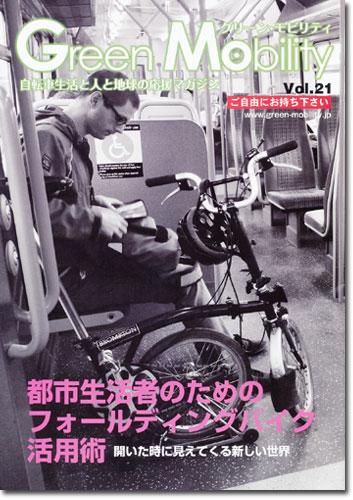 グリーン・モビリティVOL21