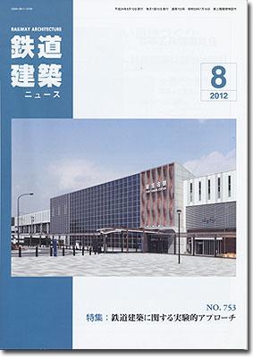 鉄道建築ニュース1208