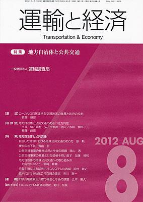 運輸と経済1208