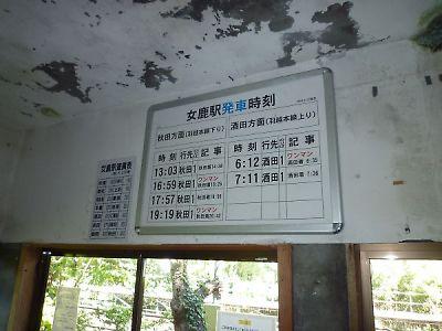 羽越本線・女鹿駅(山形県)