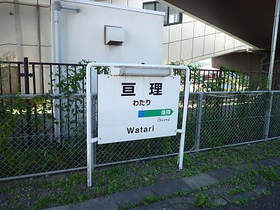 列車代行自転車・常磐線編(仙台→相馬)by DAHON DASH X20