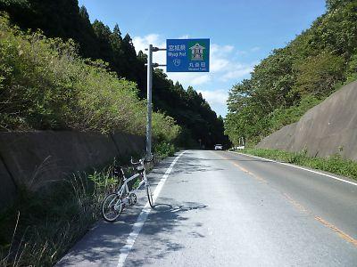 列車代行自転車の戻り(相馬→仙台/丸森経由)DAHON Dash X20