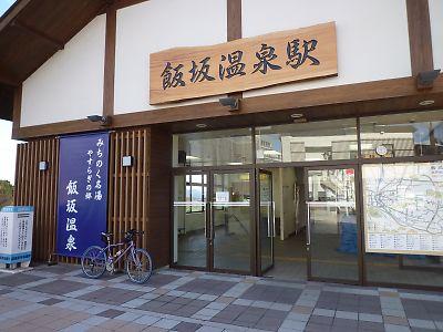 福島交通・飯坂温泉駅