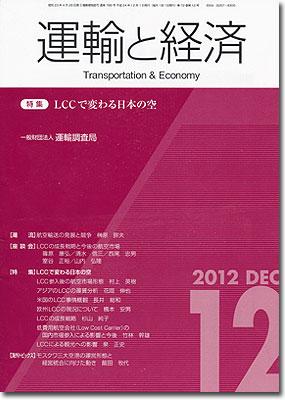 運輸と経済2012-12