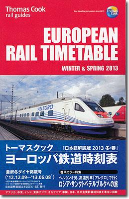 トーマスクック・ヨーロッパ鉄道時刻表2013冬・春