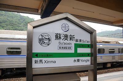 台湾の駅名板(蘇澳新駅)