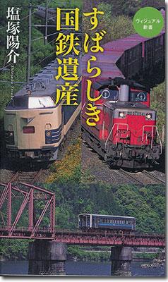 すばらしき国鉄遺産