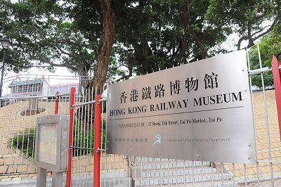 香港鉄路博物館