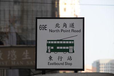 香港トラムウェイの停留所表示