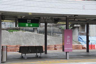 東鉄線の沙田駅