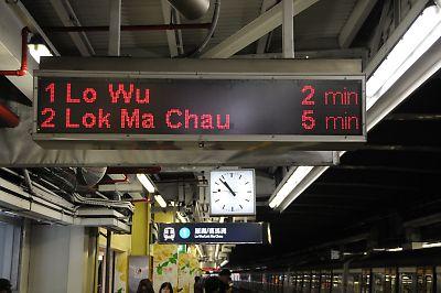 香港・東鉄線太和駅