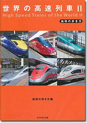 世界の高速列車2