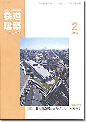 鉄道建築ニュース2013/02