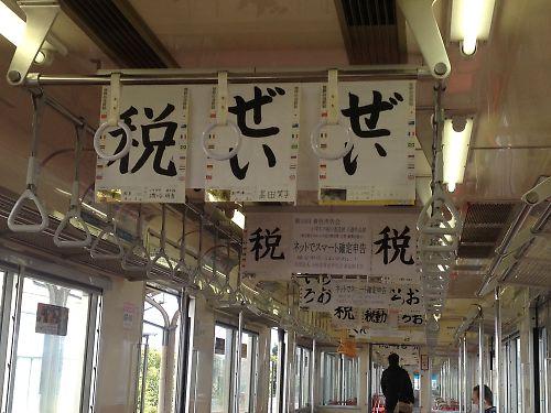 伊豆箱根鉄道・大雄山線