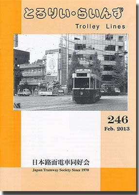 とろりい・らいんず 2013/2 NO246