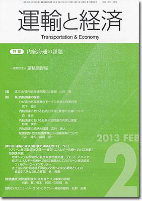 運輸と経済1302